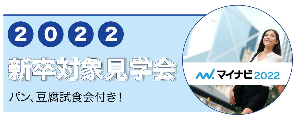 マイナビ新卒説明会